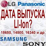 Как узнать дату выпуска промышленных Li-ion аккумуляторов LG, Panasonic, Samsung, Sony?