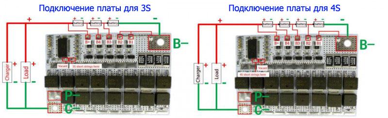 Схема подключения платы защиты BMS для 3S 11,1В (12,6В) и для 4S 14,8В (16,8В).