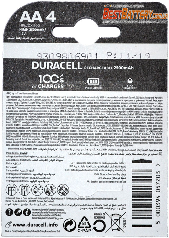 Пальчиковые аккумуляторы Duracell 2500 mAh AA в картонном блистере.
