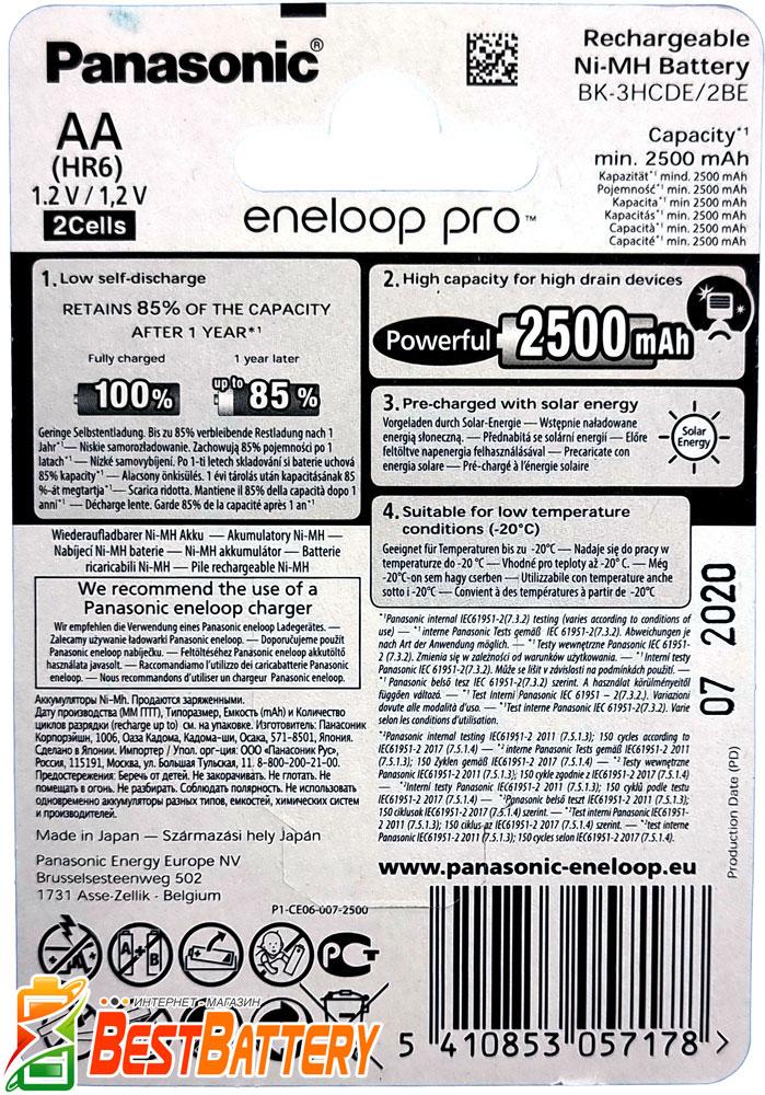 Техническая характеристика Panasonic Eneloop 2600 mAh 2 шт. в блистере: