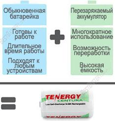 Аккумуляторы Tenergy Centura LSD C 4000 mAh.